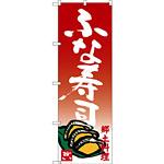 のぼり旗 ふな寿司 郷土料理 (SNB-3508)