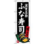 のぼり旗 滋賀名物 ふな寿司 (SNB-3509)