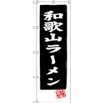 のぼり旗 和歌山ラーメン (黒地) (SNB-3511)