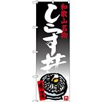 のぼり旗 しらす丼 和歌山名物 (SNB-3513)