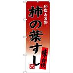のぼり旗 柿の葉すし 和歌山名物 (SNB-3516)