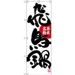 のぼり旗 飛鳥鍋 奈良名物 (SNB-3518)