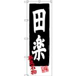 のぼり旗 田楽 奈良名物 (SNB-3520)