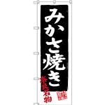 のぼり旗 みかさ焼き 奈良名物 (SNB-3521)