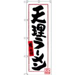 のぼり旗 天理ラーメン (SNB-3522)
