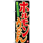 のぼり旗 ホルモンうどん (SNB-3523)