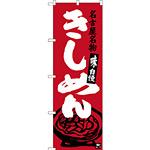 のぼり旗 名古屋名物 きしめん (赤) (SNB-3527)