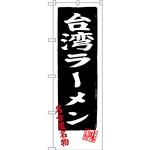 のぼり旗 台湾ラーメン 名古屋名物 (SNB-3531)