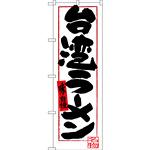 のぼり旗 味自慢 台湾ラーメン 白地 黒字(SNB-3532)
