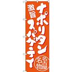 のぼり旗 ナポリタンスパゲティ 名古屋名物 (橙) (SNB-3534)