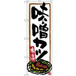 のぼり旗 味噌カツ (SNB-3539)