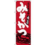 のぼり旗 名古屋名物 みそかつ (SNB-3540)