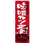のぼり旗 名古屋名物 味噌カツ定食 (SNB-3541)