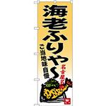 のぼり旗 海老ふりゃー 名古屋名物 (SNB-3542)
