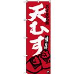 のぼり旗 天むす 名古屋名物 (エンジ) (SNB-3549)