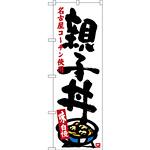 のぼり旗 親子丼 (白) (SNB-3552)