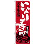 のぼり旗 いなり寿司 名古屋名物 (SNB-3553)