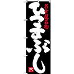 のぼり旗 ひつまぶし 名古屋名物 (黒) (SNB-3554)