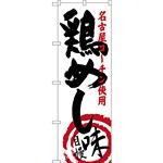 のぼり旗 鶏めし 名古屋コーチン使用 (SNB-3558)