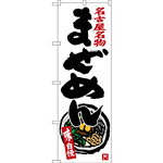 のぼり旗 まぜめん 名古屋名物 (SNB-3559)