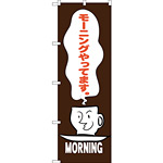 のぼり旗 モーニングやってます (茶) (SNB-3561)
