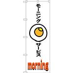 のぼり旗 モーニングサービス (SNB-3563)
