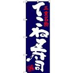 のぼり旗 てこね寿司 三重名物 (SNB-3564)