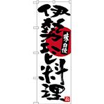 のぼり旗 伊勢エビ料理 (SNB-3568)