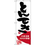 のぼり旗 とんてき 三重名物 スタミナ料理 (SNB-3572)
