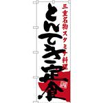 のぼり旗 とんてき定食 三重名物 スタミナ料理 (SNB-3573)