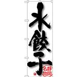 のぼり旗 水餃子 静岡名物 (SNB-3576)