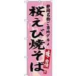 のぼり旗 桜えび焼そば 静岡名物 ご当地グルメ (SNB-3580)