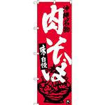 のぼり旗 肉そば 沖縄名物 (SNB-3592)