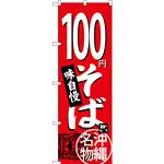 のぼり旗 100円そば 沖縄名物 (赤) (SNB-3594)