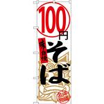 のぼり旗 100円そば 沖縄名物 (白) (SNB-3595)