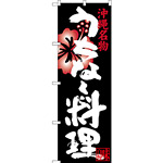 のぼり旗 うちなー料理 沖縄名物 (SNB-3597)
