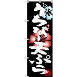 のぼり旗 うちなー天ぷら (SNB-3603)