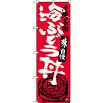 のぼり旗 海ぶどう丼 沖縄名物 (SNB-3610)