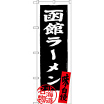 のぼり旗 函館ラーメン 北海道名物 (黒) (SNB-3623)