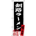 のぼり旗 釧路ラーメン 北海道名物 (黒) (SNB-3624)