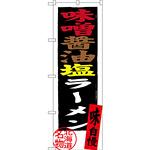 のぼり旗 味噌醤油塩ラーメン 北海道名物 (SNB-3626)