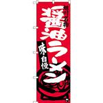 のぼり旗 醤油ラーメン 旭川名物 (SNB-3629)