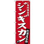のぼり旗 ジンギスカン ご当地味自慢 北海道名物 (赤) (SNB-3632)