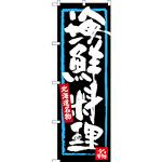 のぼり旗 海鮮料理 北海道名物 (SNB-3636)
