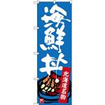 のぼり旗 北海道名物 海鮮丼 (SNB-3637)