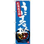 のぼり旗 うにイクラ丼 北海道名物 (SNB-3638)
