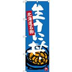 のぼり旗 生うに丼 北海道名物 (SNB-3640)