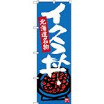 のぼり旗 イクラ丼 北海道名物 (SNB-3641)