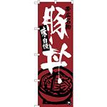 のぼり旗 帯広名物 豚丼 (SNB-3643)