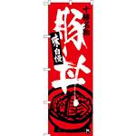 のぼり旗 十勝名物 豚丼 (SNB-3644)